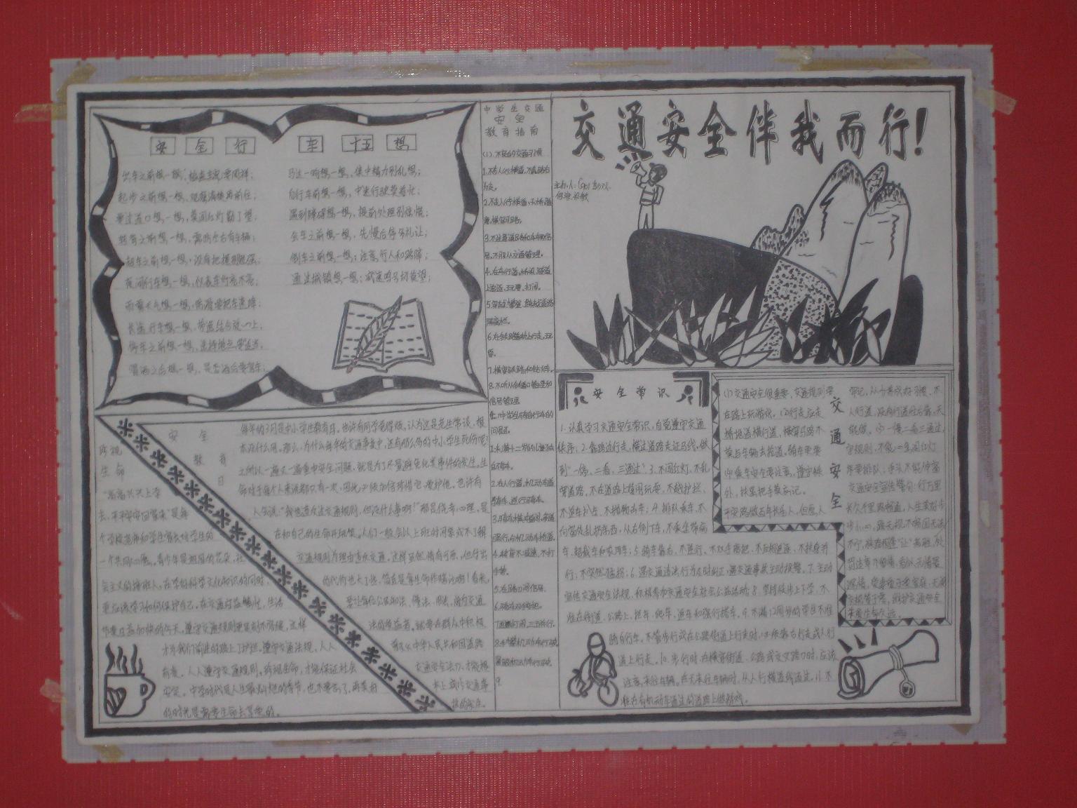 反邪教手抄报-反邪教漫画一等奖/反邪教手抄报高中/反邪教手抄报内容
