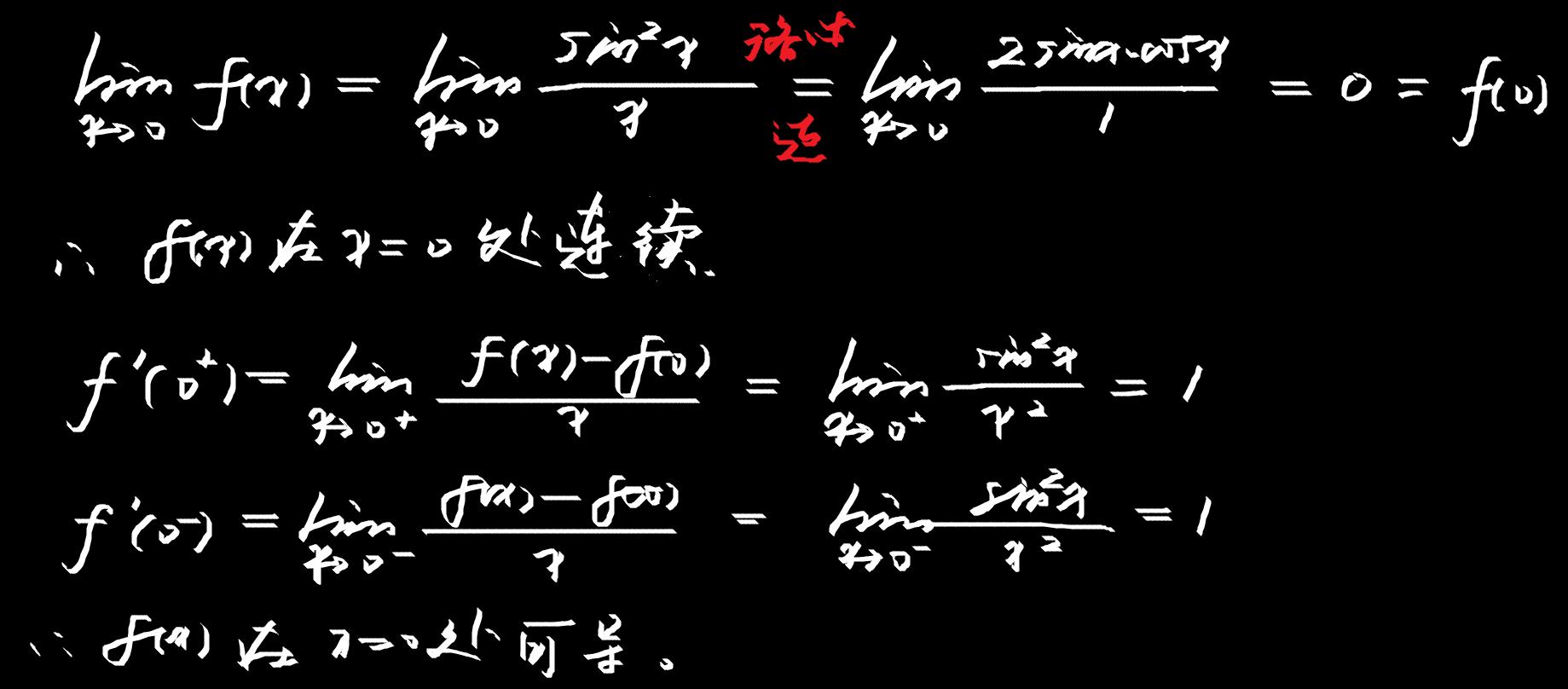 高数分段函数的连续性