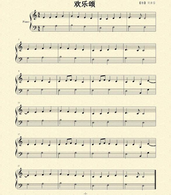 欢乐颂钢琴乐谱图片