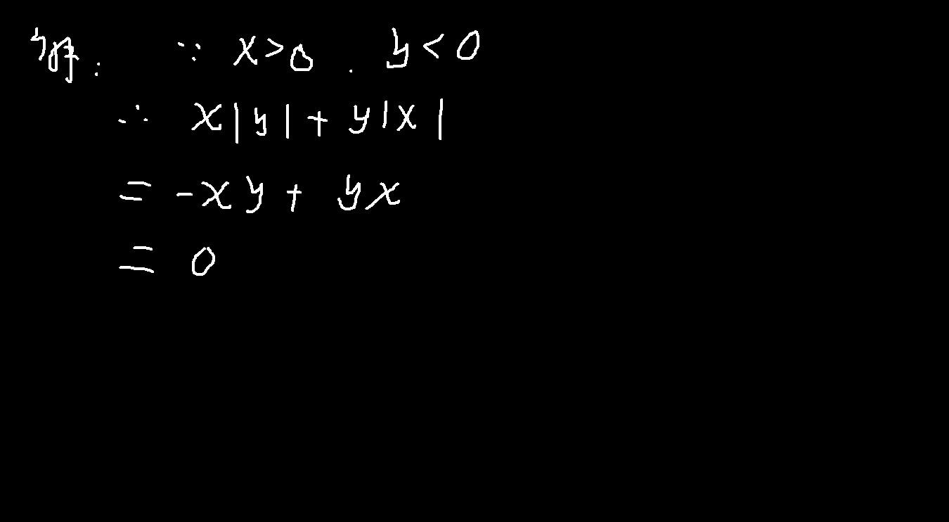 若x小于0则化简