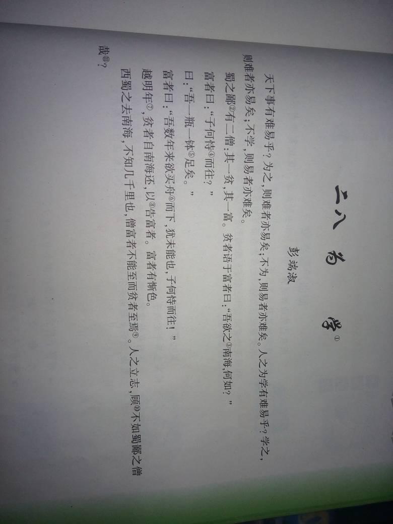 翻译古文,六年级图片