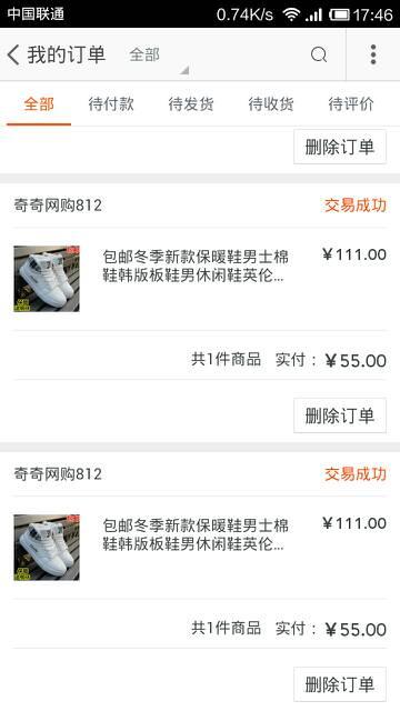 淘宝网上面买的鞋子图片