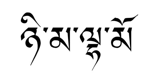 数字9怎么写 我爱你用藏语怎么写 老公没钱怎么办图片