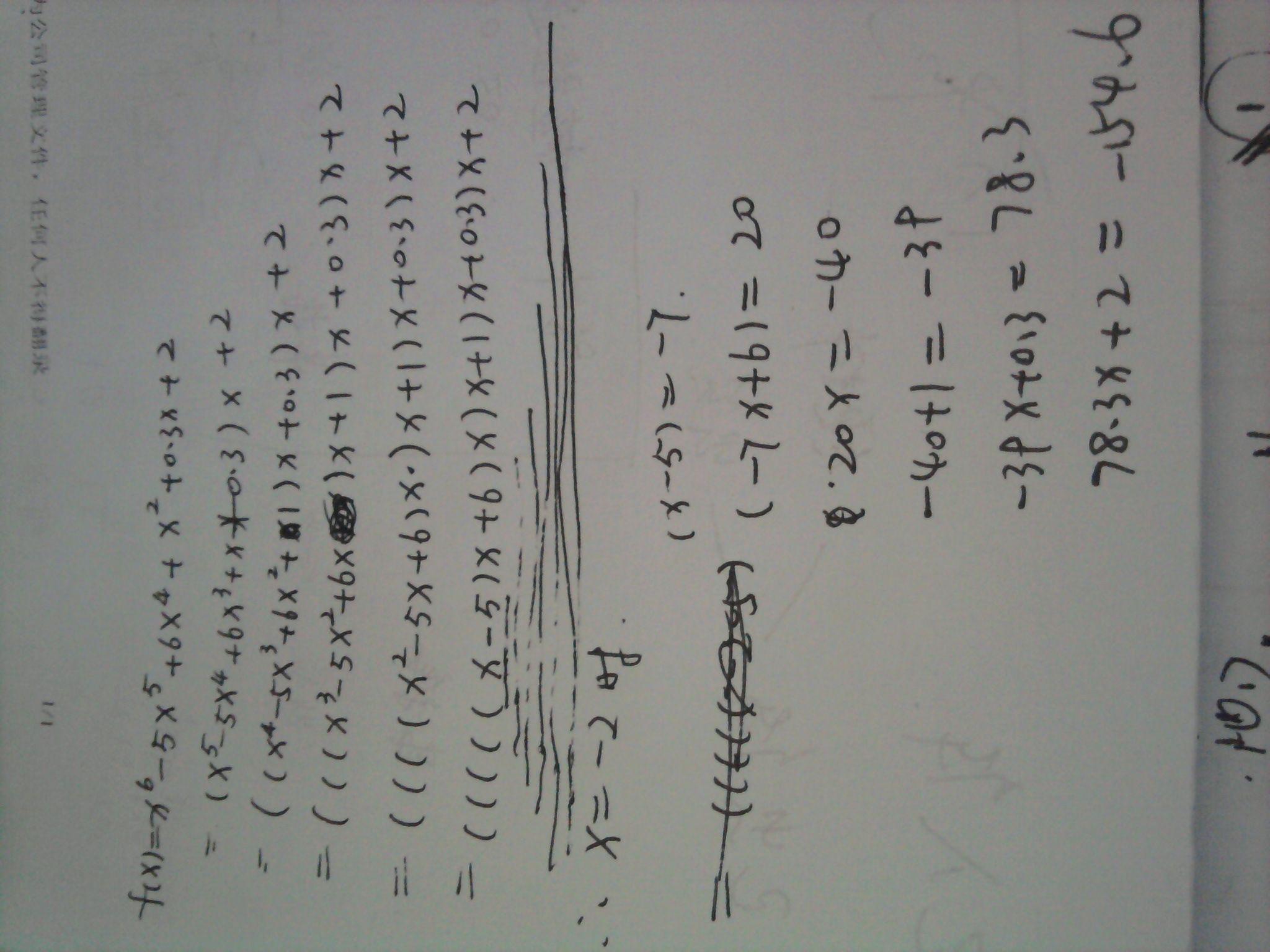 用秦九韶算法求多项式f x x 6 5x 5高清图片