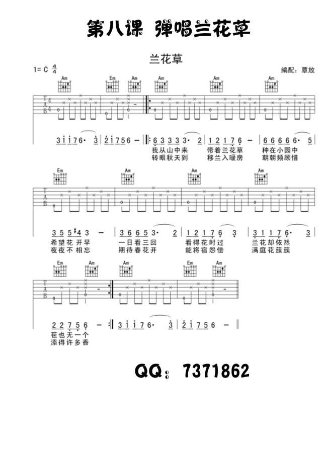 阴阳先生吉他谱