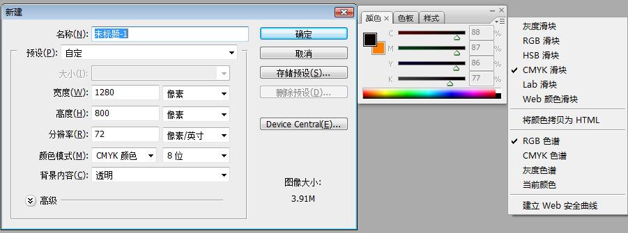 颜色模式是cmyk的图保存成jpg格式颜色有变化,怎么办?图片