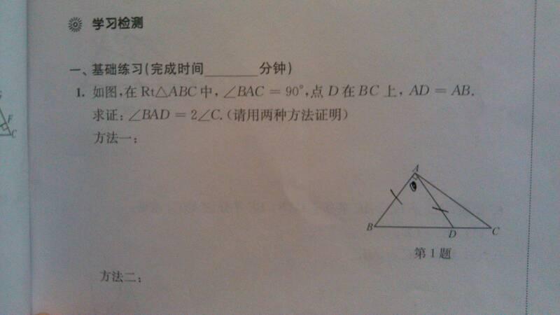 初二 数学几何图形题图片