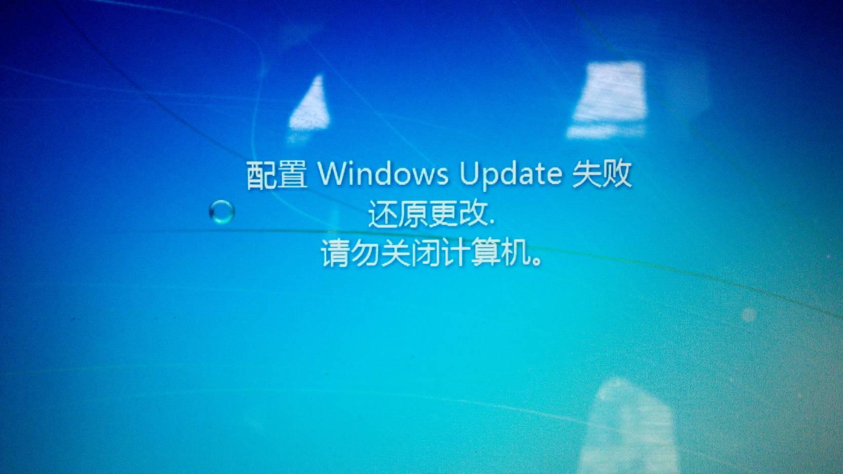 win7开机配置windows update失败,还原更改.请勿关闭