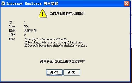 sodu小说阅读器脚本错误怎么办