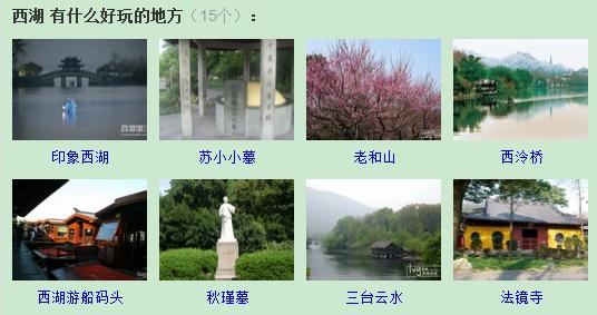杭州有没有好玩的地方