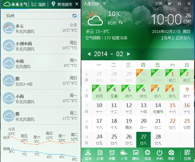 这杭州最近一周的天气情况图片