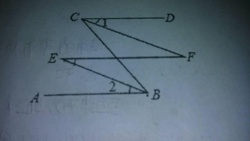 求角1等于角2