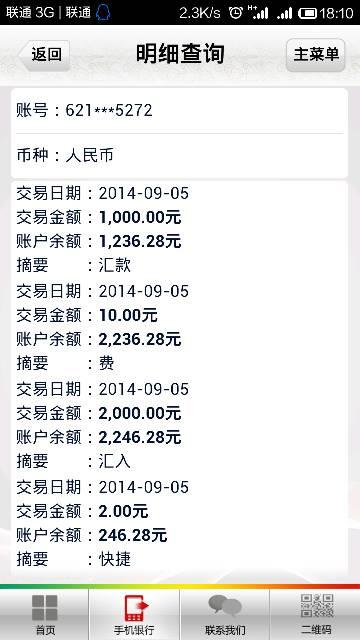 邮政储蓄用手机银行跨行转钱给中国银行~卡号少了一位数和名字不对!