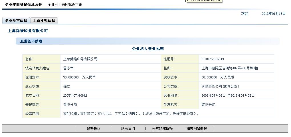 到上海红盾网 回答 上海工商局的官网,往下拉,下面有一个企业信息查询