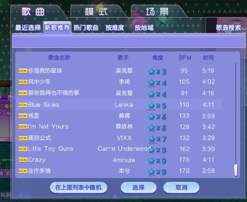 2011qq炫舞歌曲大全_每期炫舞的大厅歌曲都是在新歌中循环的.