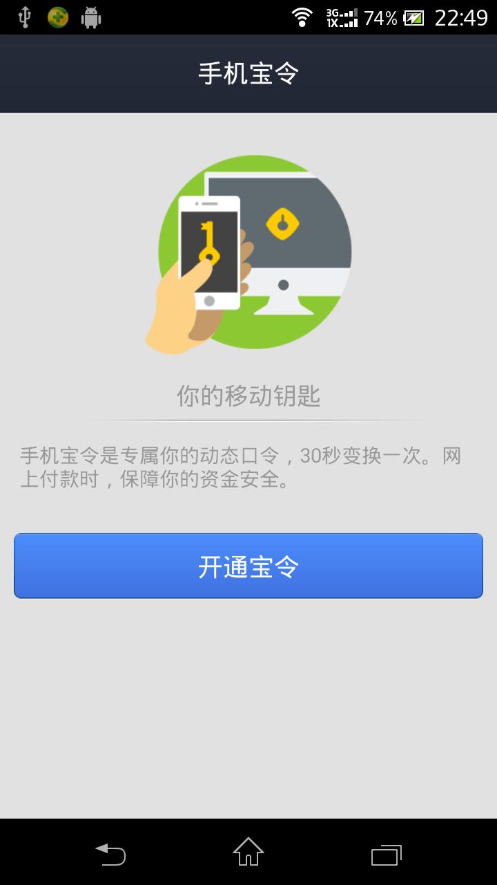 支付宝的钱用了以后会不会发短信到手机_突袭网