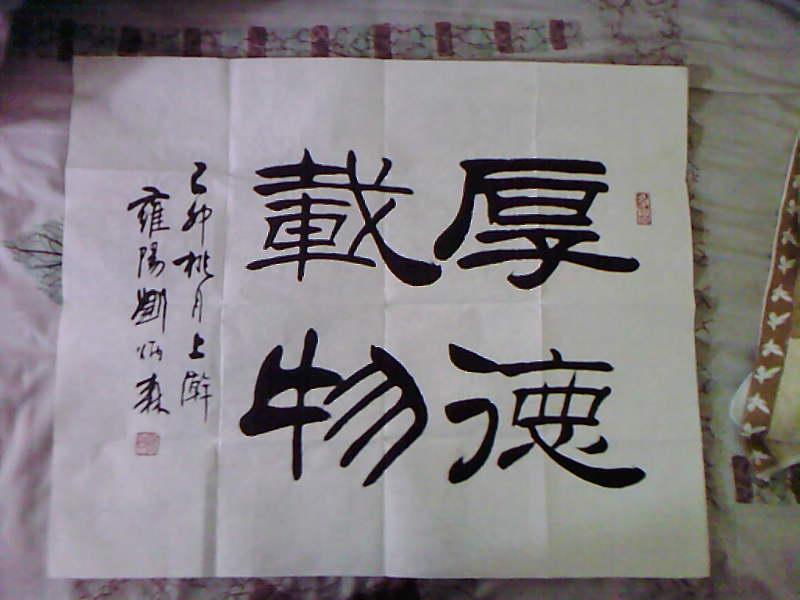 刘炳森书法帮看下真假图片