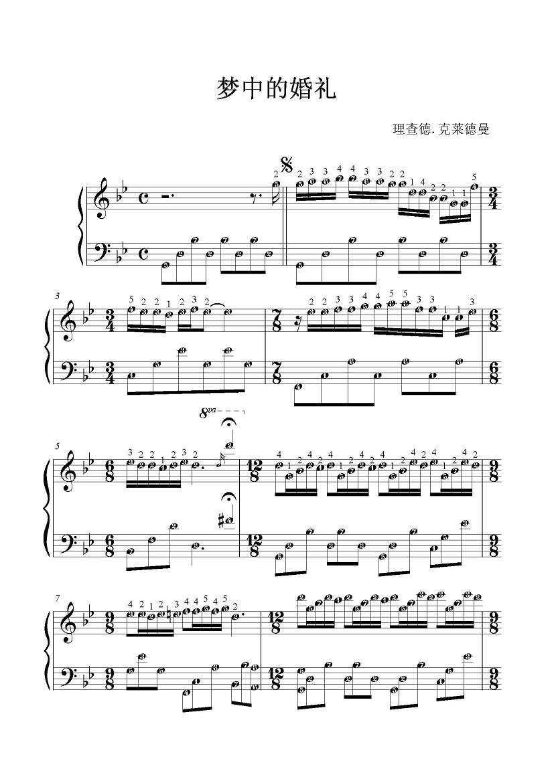 梦中的婚礼钢琴谱上标记简谱图片