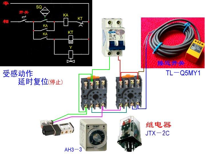 一个开关,一个时间继电器,一个电磁阀来控制一个气缸上下动作,请问图片