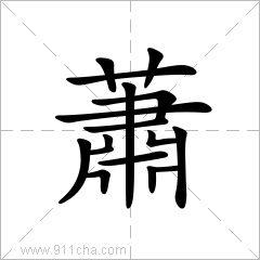 萧康熙字典笔画
