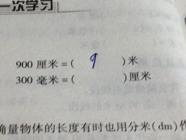 1000毫米等于多少米 1000um等于多少毫米 1000毫米等于米