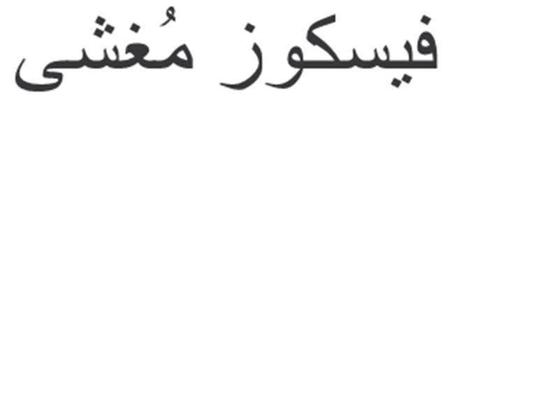 片中的阿拉伯语图片