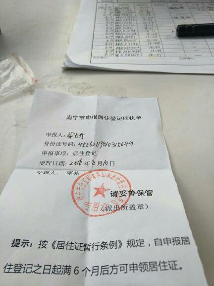南宁申报居住登记回执单上电上电这张回执单车牌车牌进口情趣用品日本电动图片