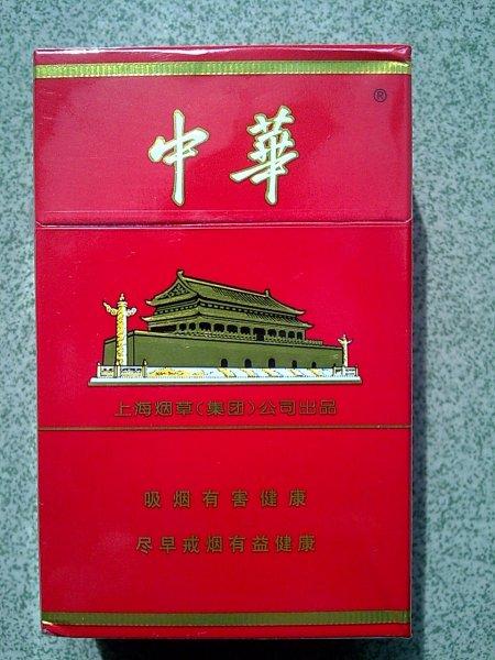 中华烟硬盒价格表_1,这种中华烟多少钱?(如图)是硬盒的.