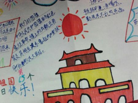 关于三年级国庆节手抄报的内容