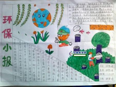 小学三年级环保手抄报简单有哪些