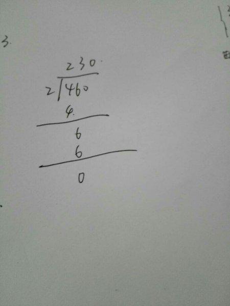 460除以2的除法竖式