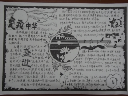 弘扬民族精神手抄报图片