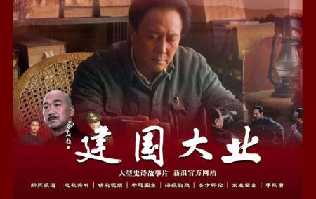红色革命电影_《建国大业》的基本信息和剧情简介是什么?