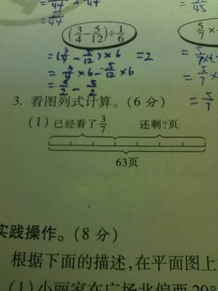 看图列式计算(1)图片