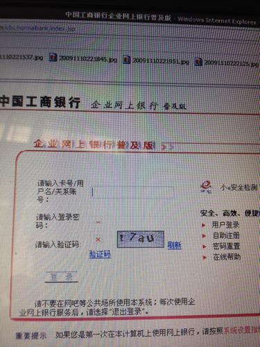工行企业网上银行 中国农业银行网上银行 中国农业银行网上银行
