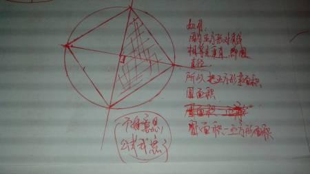 评论   今天 00:24 zhangyong64049 来自手机知道 十级 正方形对角线图片