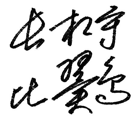 帮我想一对情侣网名,繁体字带符号图片