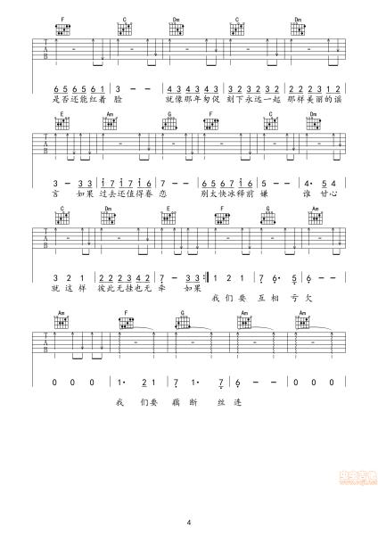 匆匆那年吉他谱数字版图片