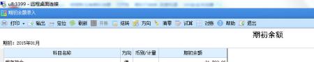 用友u8.11.000sp1明细账没有期初余额已开账期初已