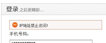 无法登录河南移动网上营业厅登录时老是提示:ip地址禁止访问!
