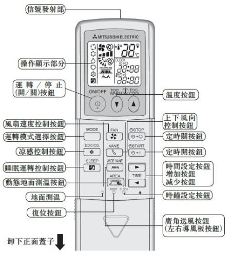 kn502a 三菱空调 怎么制热 步骤 或有完整说明书高清图片