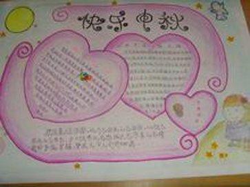 请问一年级要画一幅中秋节的手抄报怎么画