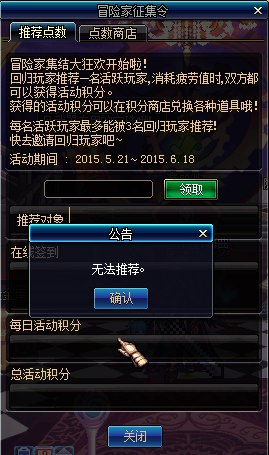 dnf冒险家征集令多少天没登录算回归玩家 活动材料兑换奖励