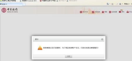 一登入就是这个情况xp系统ie浏览器只可以升级到8,有的电脑可以登入