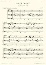 求 平凡之路 钢琴简谱.图片
