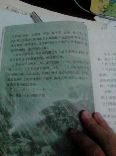 六年级的语文书第二课山雨这一课你们是怎么预习的?必须是用手写的图片