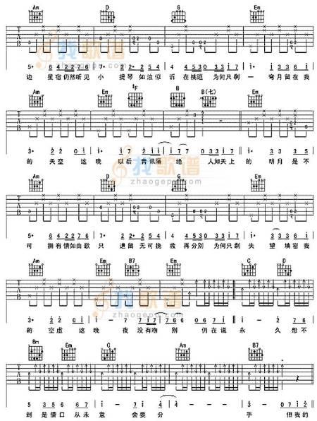 求《月半小夜曲》的曲谱啊!就是那种数字型的.谢谢!图片