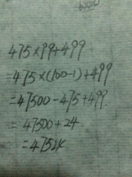 475乘以99加499的简便计算方法