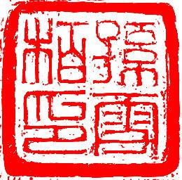 剪纸 寿字 印章 中年壮熊图片