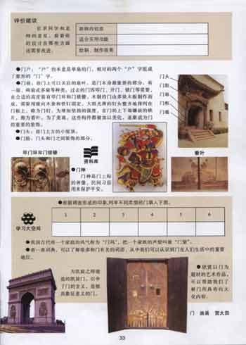 七年级上册美术书第八课上有个门神的图片